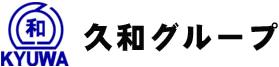 久和倉庫株式会社